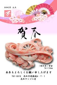 oshirase_061.jpg